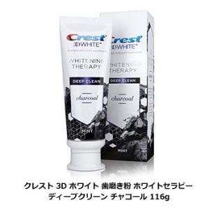 クレスト Crest 3D 歯磨き粉 ホワイトセラピー ディープクリーン チャコール 116g Whitening Therapy Charcoal 炭 ホワイトニング オーラルケア|web-beauty