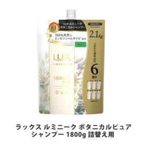 地肌を優しく洗い、いきいきと輝く髪へ。6 種のボタニカル成分と7種の天然エッセンシャルオイル(香り成...