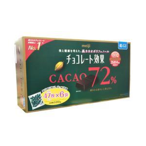 コストコ Costco 明治 チョコレート効果カカオ72% 大容量 1410g バレンタイン 義理チョコ 会社 個包装 お菓子 プレゼント コストコ 通販 コストコ商品 web-beauty