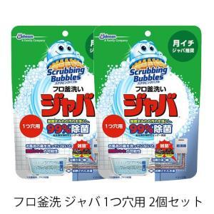コストコ Costco エスシージョンソン スクラビングバブル ジャバ フロ釜洗い1つ穴用2個パック コストコ 通販 コストコ商品|web-beauty