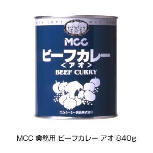 MCC 業務用 ビーフカレー アオ 840g カレー スパイス 無添加 タマネギ MCCレトルトカレー MCCカレー|web-beauty