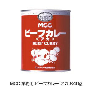 MCC 業務用 ビーフカレー アカ 840g カレー スパイス 無添加 タマネギ MCCレトルトカレー MCCカレー|web-beauty