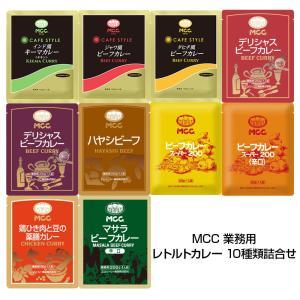 MCC 業務用 レトルトカレー 10種類詰合せ カレー スパイス 無添加 タマネギ MCCレトルトカレー MCCカレー|web-beauty