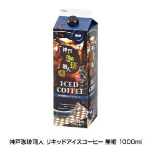 神戸珈琲職人 リキッドアイスコーヒー 無糖 1000ml アイスコーヒー 神戸 お土産 グルメ 送料無料 Live-アイスティーアイスコーヒー プレゼント 贈り物|web-beauty
