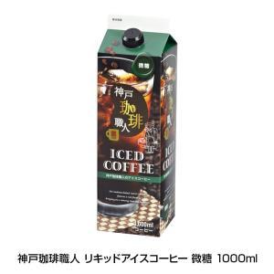 神戸珈琲職人 リキッドアイスコーヒー 微糖 1000ml アイスコーヒー 送料無料 神戸 お土産 グルメ Live-アイスティーアイスコーヒー プレゼント 贈り物|web-beauty