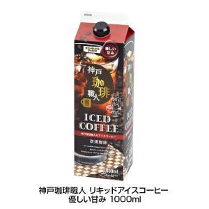 神戸珈琲職人 リキッドアイスコーヒー 優しい甘味 1000ml 炭焼珈琲 アイスコーヒー 神戸 お土産 グルメ 送料無料 Live-アイスティーアイスコーヒー|web-beauty