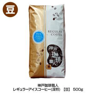 神戸珈琲職人 レギュラーアイスコーヒー(深煎) 【豆】 500g 神戸 お土産 グルメ Live-アイスティーアイスコーヒー プレゼント 贈り物|web-beauty