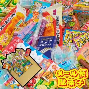 駄菓子メール便詰合せセット 40個以上 駄菓子 詰合せ ギフト お菓子 詰め合わせ 送料無料 子供 プレゼント web-beauty
