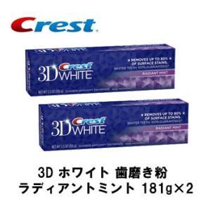 クレスト 歯磨き粉 Crest 3D ホワイト ラディアントミント 181g×2 クレスト ホワイト|web-beauty