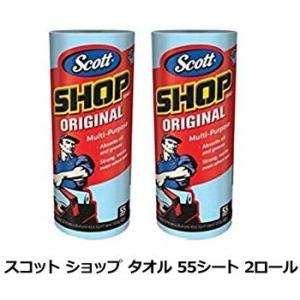 スコットSCOTT ショップ タオル 55シート 2ロール 紙タオル ショップ コストコ カー用品 掃除 父の日 プレゼント|web-beauty