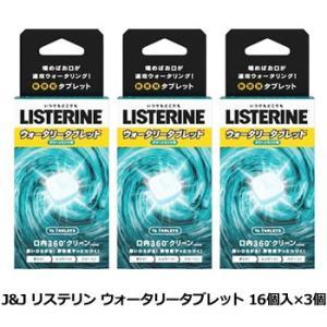 ジョンソンアンドジョンソン J&J リステリン ウォータリータブレット 16粒×3個入り 口臭予防  リステリン タブレット 消臭 ミント|web-beauty