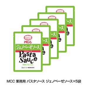 MCC 業務用 パスタソース ジェノベーゼソース×5袋 レトルト イタリアン レトルトポーション 送料無料 Live-パスタ|web-beauty