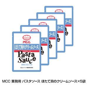 MCC 業務用 パスタソース ほたて貝のクリームソース×5袋 レトルト イタリアン レトルトポーション 送料無料 Live-パスタ|web-beauty