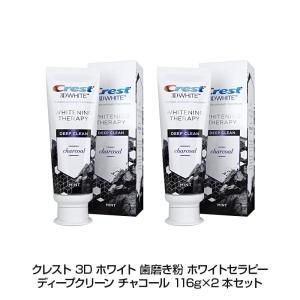 クレスト Crest 3D 歯磨き粉 ホワイトセラピー ディープクリーン チャコール 116g×2本セット Whitening Therapy Charcoal 炭 ホワイトニング オーラルケア|web-beauty