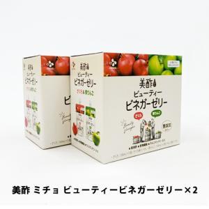 コストコ Costco 美酢 ビューティービネガーゼリー ざくろ 青りんご 2個セット ミチョ ゼリー 通販 送料無料 食品 大容量|web-beauty