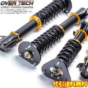 OVERTECH overtech オーバーテック フルタップ車高調 全長調整 全長車高調 車高調