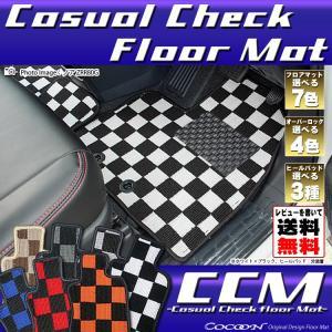 全席分! ホンダ モビリオ GB1/GB2 カジュアルチェックフロアマット [車種専用設計/カーマット/ドレスアップ/オーダー] web-cocoon