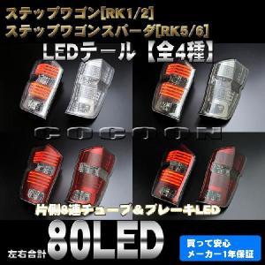 RK1/2/5/6 ステップワゴン/ステップワゴンスパーダ チューブLEDテールランプ 【前期・後期対応】【全4種】|web-cocoon