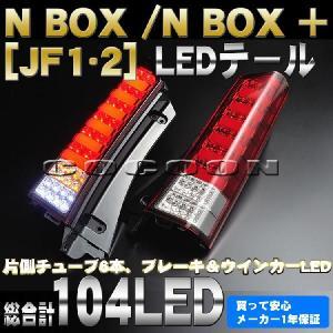 【新製品】 N-BOX チューブフル LED テール インナークローム/レッド・クリアレンズ|web-cocoon
