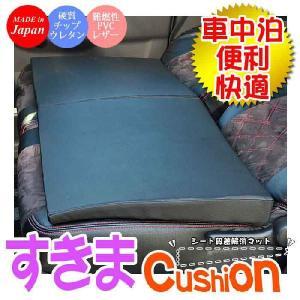 すきまクッション -カーシート段差解消マット- |web-cocoon