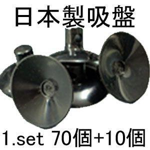 サンシェード用 日本製吸盤 70個セット|web-cocoon