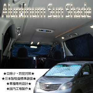 アルミサンシェード 日本製吸盤標準装備 全窓フルセット  エスティマ TCR10/20系車中泊や防犯、アウトドアなどに|web-cocoon