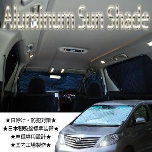 アルミサンシェード 日本製吸盤標準装備 全窓フルセット   ホンダ エリシオン RR1/RR2 車中泊や防犯、アウトドアなどに|web-cocoon