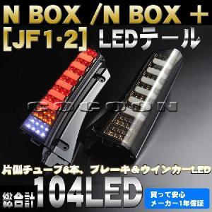 N-BOX チューブフル LED テール ブラッククローム/スモークレンズ|web-cocoon
