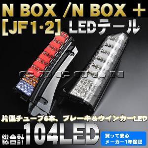 【新製品】 N-BOX チューブフル LED テール インナークローム/クリアレンズ|web-cocoon