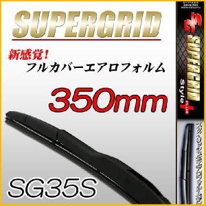 スタイリッシュエアロフォルムワイパーブレード [SUPERGRID Style PLUS] 商品サイズ:350mm 品番:SG35S|web-cocoon