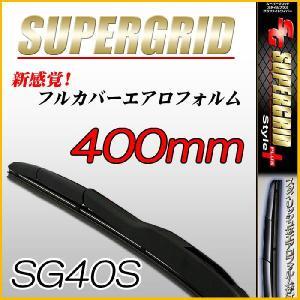 スタイリッシュエアロフォルムワイパーブレード [SUPERGRID Style PLUS] 商品サイズ:400mm 品番:SG40S|web-cocoon