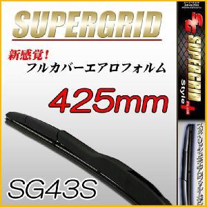 スタイリッシュエアロフォルムワイパーブレード [SUPERGRID Style PLUS] 商品サイズ:425mm 品番:SG43S|web-cocoon