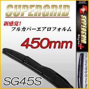 スタイリッシュエアロフォルムワイパーブレード [SUPERGRID Style PLUS] 商品サイズ:450mm 品番:SG45S|web-cocoon