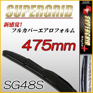 スタイリッシュエアロフォルムワイパーブレード [SUPERGRID Style PLUS] 商品サイズ:475mm 品番:SG48S|web-cocoon