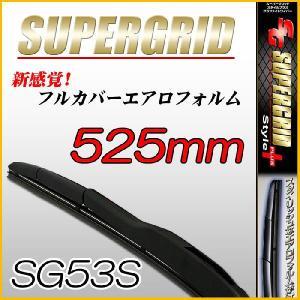 スタイリッシュエアロフォルムワイパーブレード [SUPERGRID Style PLUS] 商品サイズ:525mm 品番:SG53S|web-cocoon