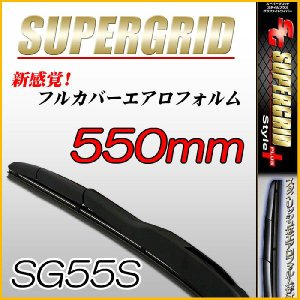 スタイリッシュエアロフォルムワイパーブレード [SUPERGRID Style PLUS] 商品サイズ:550mm 品番:SG55S|web-cocoon