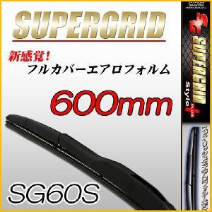スタイリッシュエアロフォルムワイパーブレード [SUPERGRID Style PLUS] 商品サイズ:600mm 品番:SG60S|web-cocoon