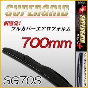 スタイリッシュエアロフォルムワイパーブレード [SUPERGRID Style PLUS] 商品サイズ:700mm 品番:SG70S|web-cocoon