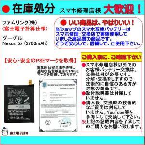 【販売元】     ファムリンク(株) 【商品名】     Nexus5・Nexus5x互換バッテリ...