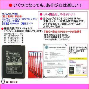 ニンテンドー 3DS・2DS  互換バッテリー 交換ドライバ...