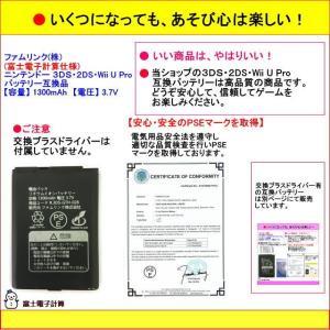 ニンテンドー 3DS・2DS 互換バッテリー 交換ドライバー...