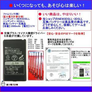 ニンテンドー 3DSLL・NEW3DSLL 互換バッテリー ...