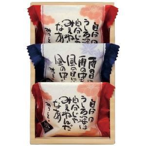 相田みつを 炭ソープギフト<YKA-5>|web-gift-shop