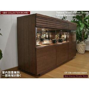 135リビングコレクションサイドボード 天然木ウォールナット LEDダウンライト付き 国産高級リビング家具 送料無料|web-interior
