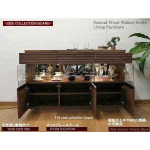 135リビングボード 天然木ウォールナット LEDダウンライト付き 国産高級家具 |web-interior
