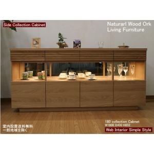 180リビングコレクションサイドボード 天然木ホワイトオーク LEDダウンライト付き 国産高級家具 |web-interior