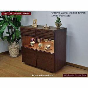 90リビングコレクションサイドボード 天然木ウォールナット LEDダウンライト付き 国産高級リビング家具|web-interior