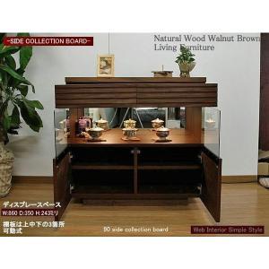 90リビングボード 天然木ウォールナット LEDダウンライト付き 国産高級リビング家具|web-interior