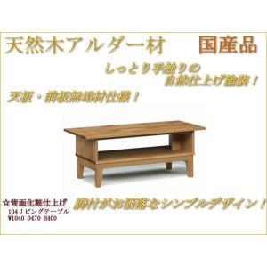 室内設置配送無料 104リビングテーブル 天板無垢材 安心の自然塗装仕上げ 国産品! |web-interior