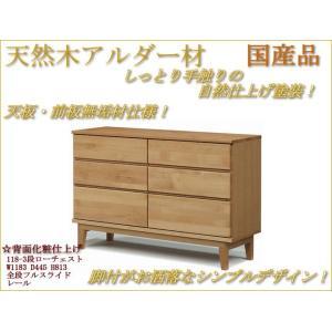 室内設置配送無料 118-3段ローチェスト タンス 天然木アルダー材 天板無垢材 国産品 |web-interior